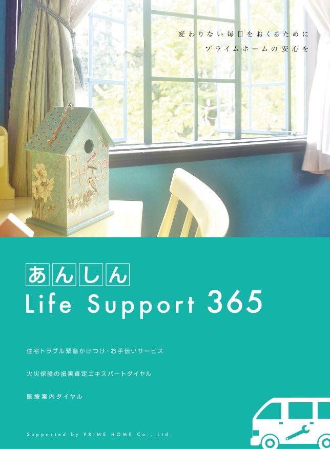 あんしんLife Support 365