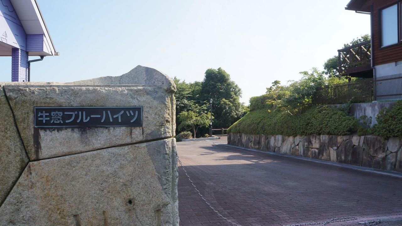 高級な別荘などが建並ぶワンランク上の分譲地「牛窓ブルーハイツ」