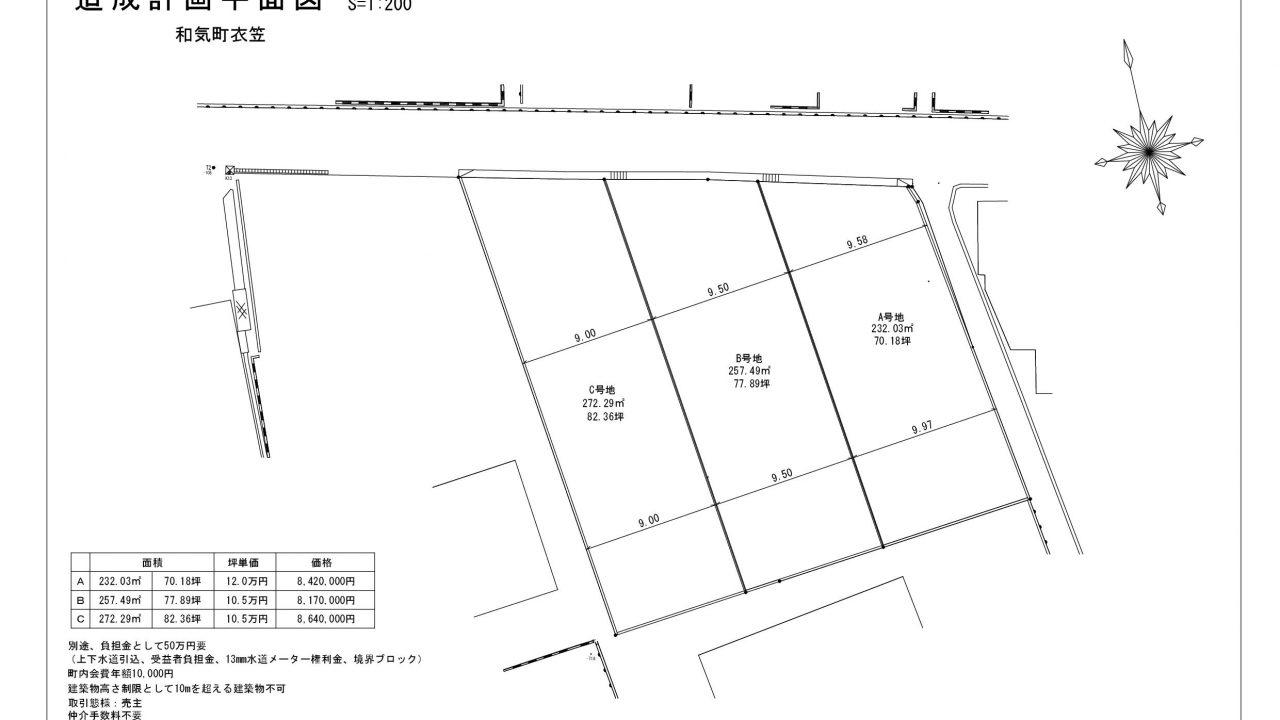 JR和気駅まで約500の好立地『和気町衣笠』新規分譲開始!全区画建築条件無!