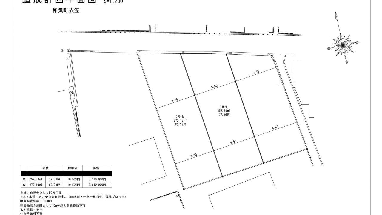 JR和気駅まで約500mの好立地『和気町衣笠』新規分譲開始!全区画建築条件無!
