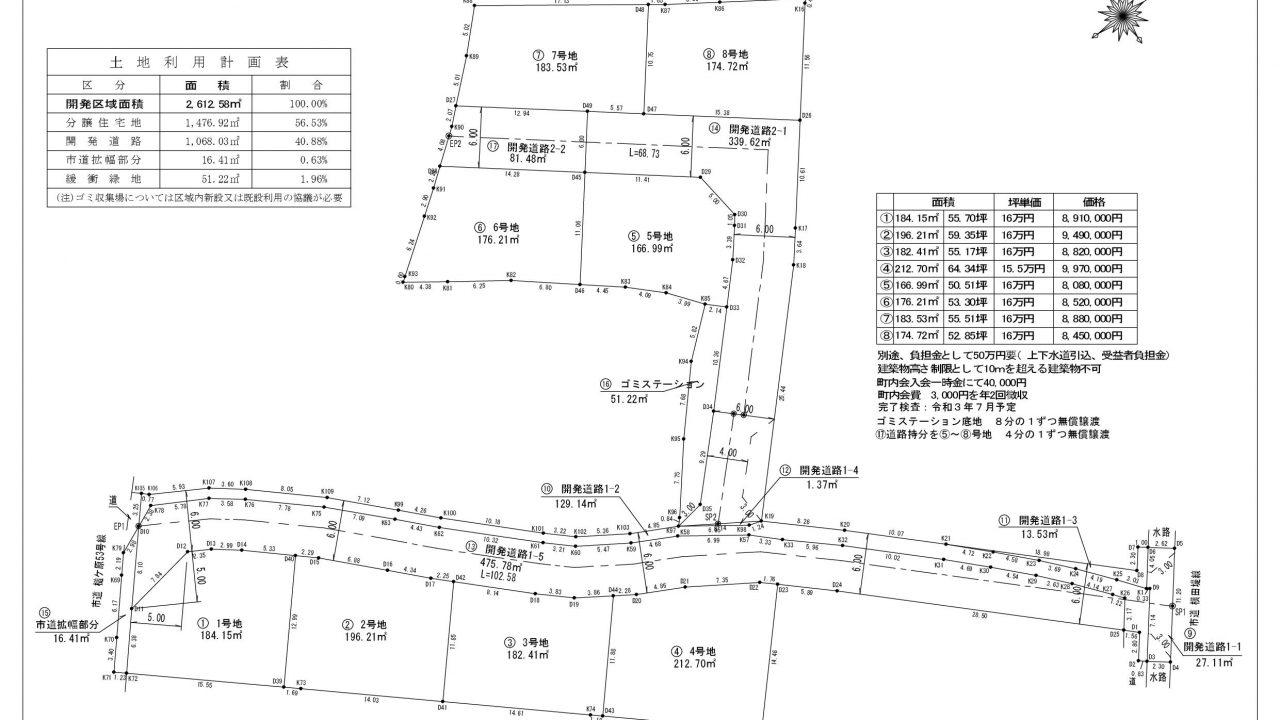 『玉野市槌ヶ原Ⅲ期』全8区画新規分譲開始!全区画建築条件無!
